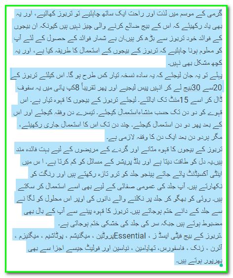 Tarbooz Khane Ke Fayde