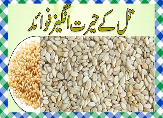 Til Khane Ke Fayde in Urdu