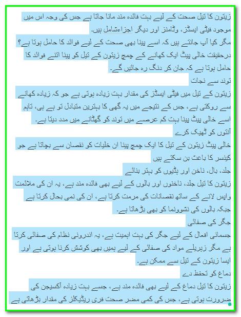 Zaitoon Ke Tel Ke Fayde in Urdu