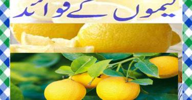 lemon k fayde In Urdu