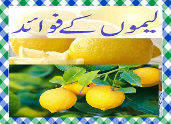 lemon k fayde In Urdu