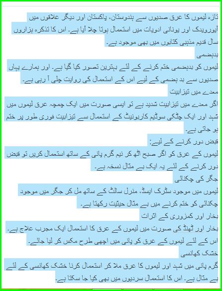 lemon ke fayde In Urdu