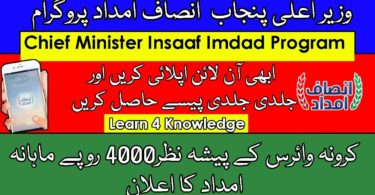 Insaf Imdad package Register Online