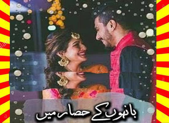 Bahon Ke Hisar Main Urdu Novel All Episode By Qamrosh Shehk