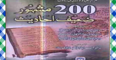 200 Famous Weak Hadith Islamic Book by Hafiz Imran Ayub