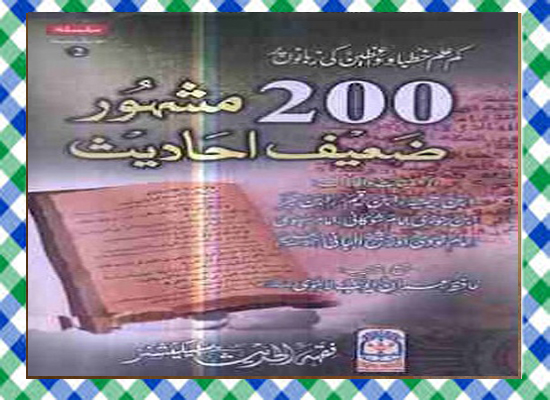200 Famous Weak Hadith Islamic Book by Hafiz Imran Ayub