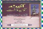 Aina Tauheed-o Sunnat by Abu Huzaifa Mohammad Javed Salafi Islamic Book Download