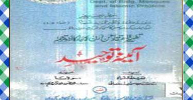 Aina-e-Toheed By Mohammad bin Ismail snaany Islamic Book Download