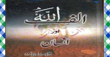 Alif Allah Aur Insan Islamic Book Download