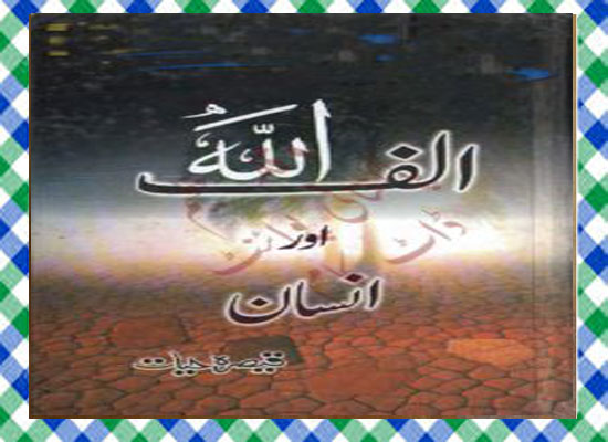 Alif Allah Aur Insan Islamic Book Download