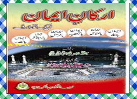 Arkan-e-iman by Dr.jpg