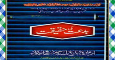 Biddat Ki Haqeeqat by Shamim Ahmad Salfi Islamic Book Download