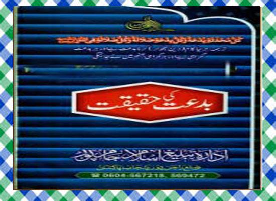 Biddat Ki Haqeeqat by Shamim Ahmad Salfi Islamic Book Download
