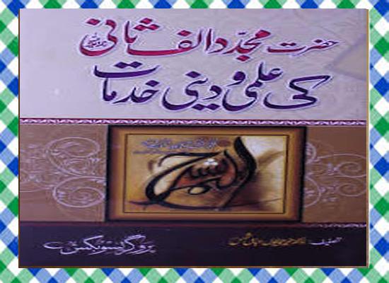 Hazrat Mujaddid Alif Sani