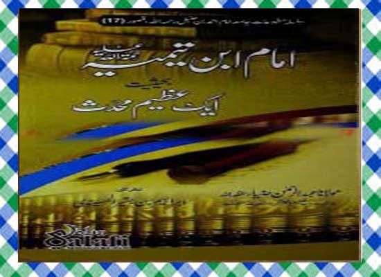 Imam ibn Tamia Bahasiyat Aik Azeem Mohaddis Islamic Book