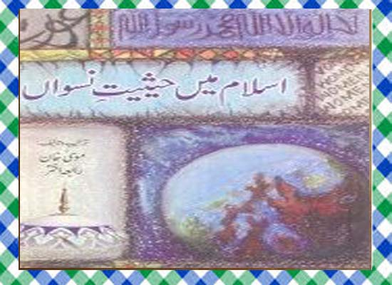 Islam me Haisiyat-e-Niswan Islamic Book By Musa Khan