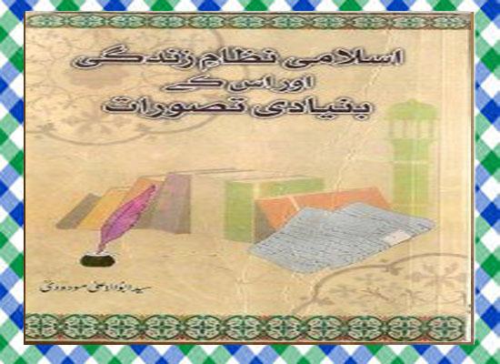 Islami Nizam e Zindagi Aur Isskay Bunyadi Tasavvuraat Islamic Book Download