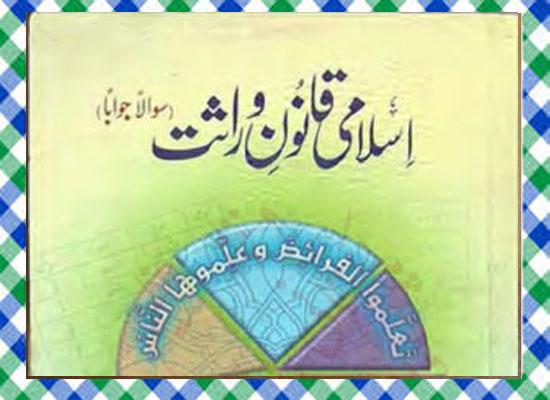 Islami Qanon Werasat Islamic Book Download