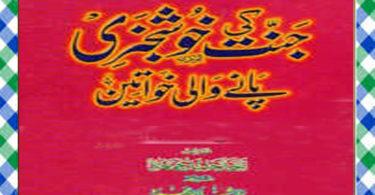 Jannat Ki Khushkhabri Pane Wali Khwateen Islamic Book