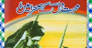 Mohabbat Dil Ke Sehraa Mein Urdu Novel 03 by Shazia Mustafa