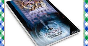 Roze Ke Masail Ka Encyclopedia by Mufti Inam ul Haq Qasmi Islamic Book Download