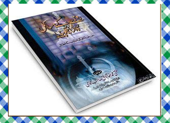 Roze Ke Masail Ka Encyclopedia by Mufti Inam ul Haq Qasmi Islamic Book Download