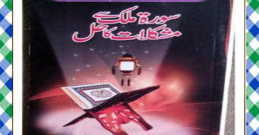 Surah Mulk Say Mushkilat Ka Hal By Iqbal Ahmad Madani Islamic Book Download