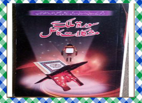 Surah Mulk Say Mushkilat Ka Hal By Iqbal Ahmad Madani Islamic Book Download