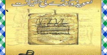 Taveez o Gandey Ki Haqeeqat by Shamim Ahmad Salfi Islamic Book Download
