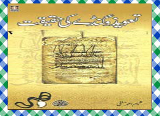 Taveez o Gandey Ki Haqeeqat by Shamim Ahmad Salfi Islamic Book Download
