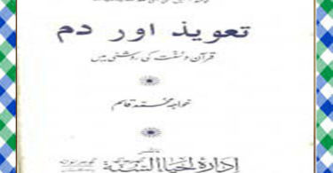Taweez aur Dam Quran-o-Hadees ki Roshni Men Islamic Book Download