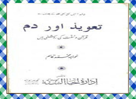 Taweez aur Dam Quran-o-Hadees ki Roshni Men Islamic Book Download