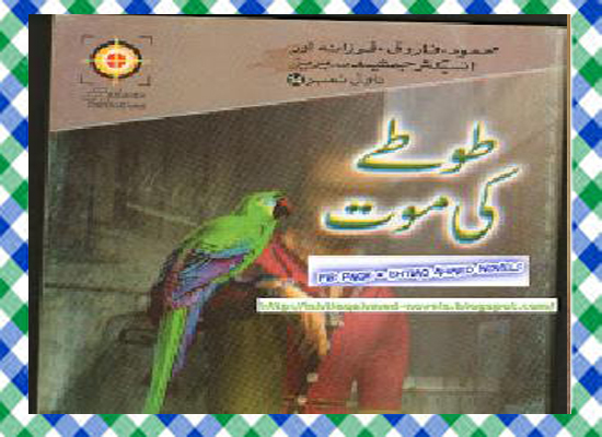 Tootay Ki Maut Urdu Novel by Ishtiaq Ahmed