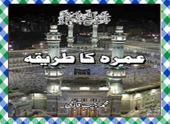 Umrah Ka Tariqa Islamic Book by Najeeb Qasmi