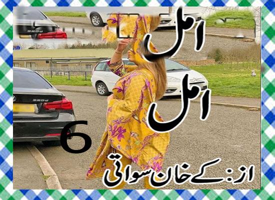 Amal Urdu Novel By K Khan Swati Part 6