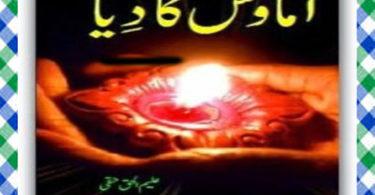 Amawas Ka Diya Urdu Novel By Aleem Ul Haq Haqi