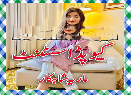 Cupid Assistant Urdu Novel By Maria Shahkar Episode 10
