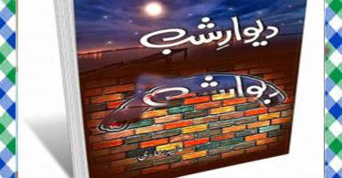 Dewar e Shab Urdu Novel by Alia Bukhari