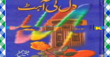 Dil Ki Ahat Novel by Bilqees Zafar
