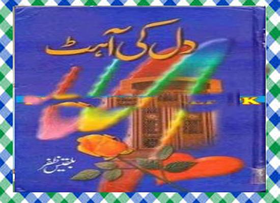 Dil Ki Ahat Novel by Bilqees Zafar
