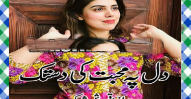 Dil Pe Mohabbat Ki Dastak Urdu Novel By Qamrosh Shehak
