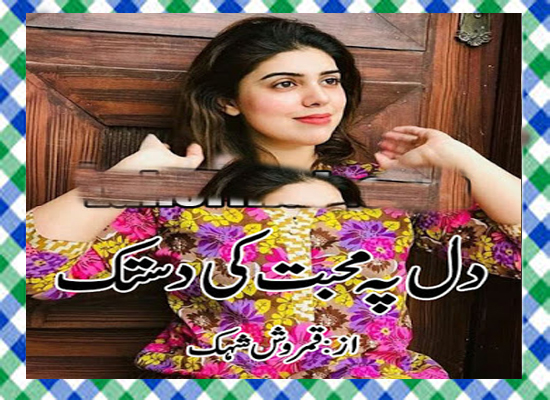 Dil Pe Mohabbat Ki Dastak Urdu Novel By Qamrosh Shehak
