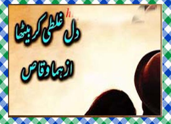 Dil ghalti kr betha hai Urdu Novel by Huma Waqas