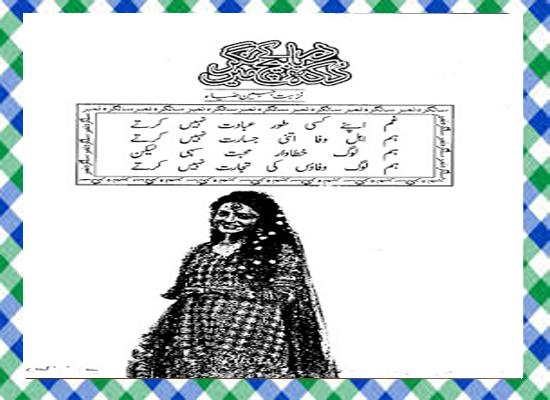 Dukh Darya ke beech Nagar Mein Urdu Novel by Nuzhat Jabeen Zia