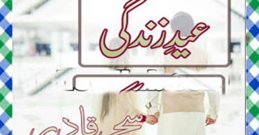Eid E Zindagi Urdu Novel By Sahre Qadir Episode 3