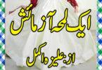 Ek Lamha Azmaish Urdu Novel By Aleeza Akmal Episode 16
