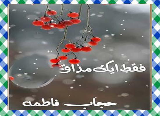 Faqat ek Mazaq Urdu Novel by Hijab Fatima