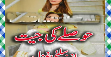 Hosly Ki Jeet Urdu Novel By Salma Ghazal