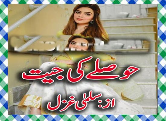 Hosly Ki Jeet Urdu Novel By Salma Ghazal