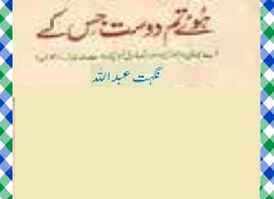 Huay Tum Dost Jis Kay Urdu Novel by Nighat Abdullah